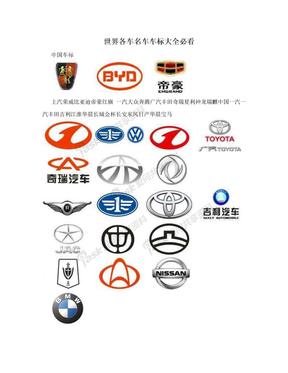 世界各车名车车标大全必看