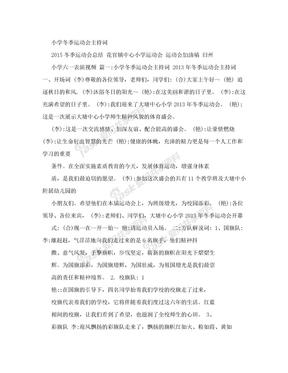 小学冬季运动会主持词.doc