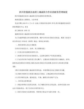 四川省蓬溪县农村土地流转合作社的财务管理制度