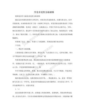 学党章党性分析材料