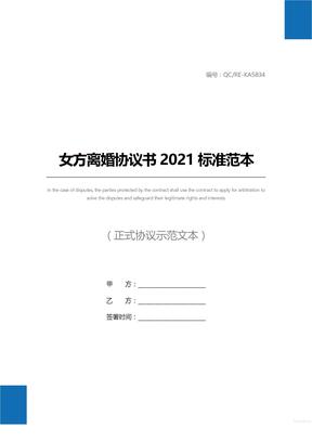 女方离婚协议书2021标准范本