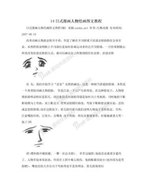14日式漫画人物绘画图文教程