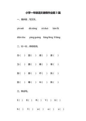 小学一年级语文暑假作业题3篇