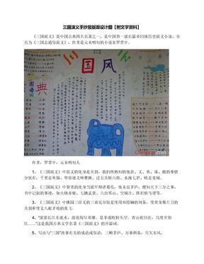 三国演义手抄报版面设计图【附文字资料】