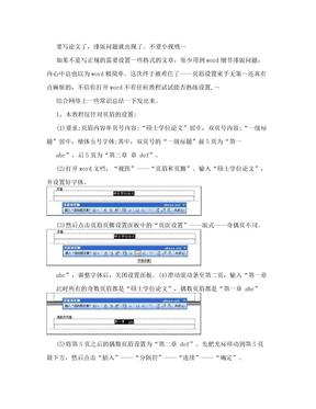[整理版]硕士学位论文页眉页脚设置方法