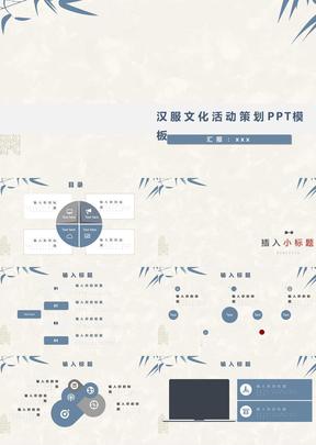 中国风汉服文化活动策划实施方案动态ppt模板