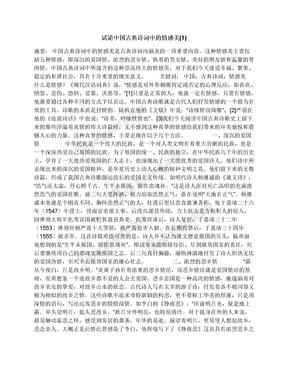 试论中国古典诗词中的情感美(1)
