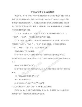 中文大写数字格式的转换