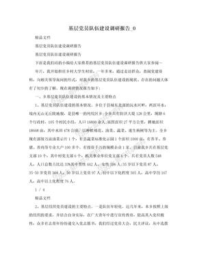 基层党员队伍建设调研报告_0