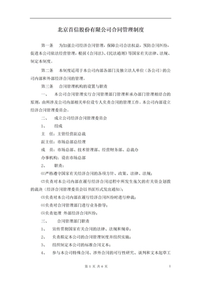 北京首信股份的合同管理制度