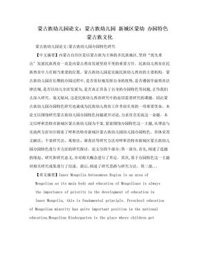蒙古族幼儿园论文:蒙古族幼儿园 新城区蒙幼 办园特色 蒙古族文化