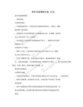 茶叶市场调研分析_正式