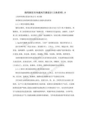 商用厨房室内通风空调设计(上海希科)_0