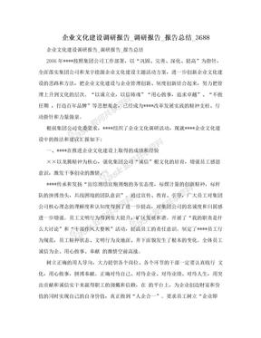 企业文化建设调研报告_调研报告_报告总结_3688
