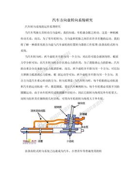 汽车方向盘转向系统研究