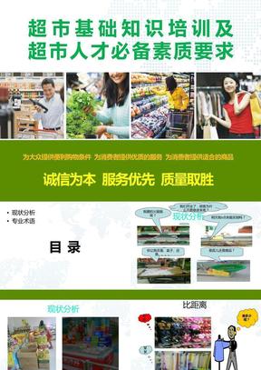 超市基础知识培训课件ppt模板