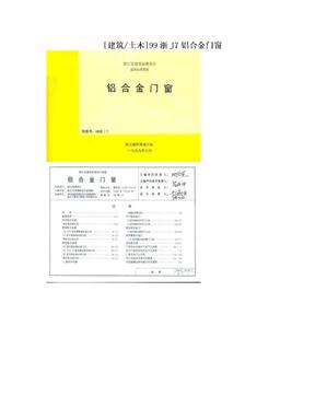 [建筑/土木]99浙J7铝合金门窗