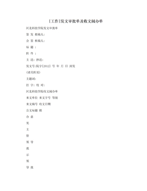 [工作]发文审批单及收文阅办单