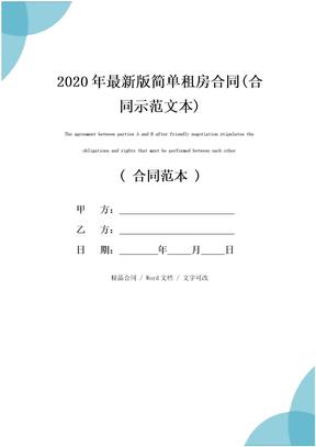 2020年最新版简单租房合同(合同示范文本)