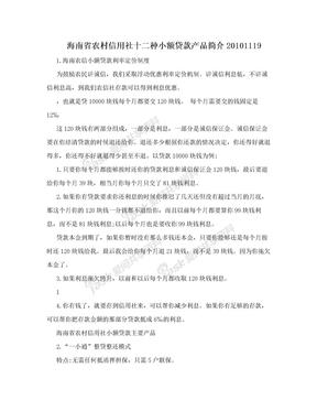 海南省农村信用社十二种小额贷款产品简介20101119