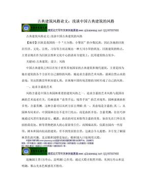 古典建筑风格论文:浅谈中国古典建筑的风格