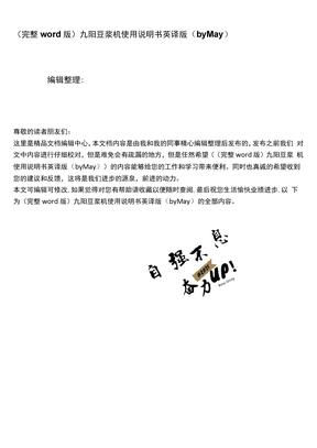 九阳豆浆机使用说明书英译版(byMay)