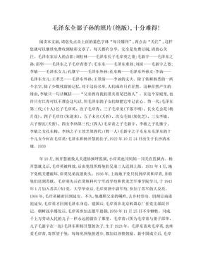毛泽东全部子孙的照片(绝版),十分难得!