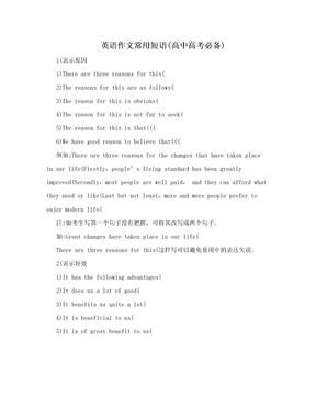 英语作文常用短语(高中高考必备)