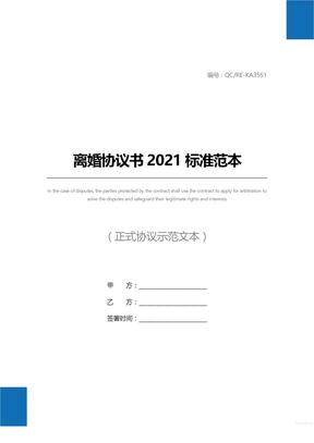 离婚协议书2021标准范本