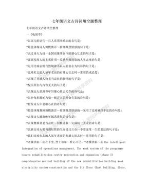 七年级语文古诗词填空题整理
