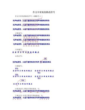 作文中常见的修改符号