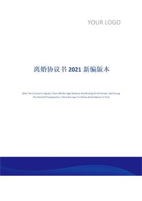 离婚协议书2021新编版本