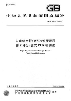 GBT 28630.2-2012 白斑综合征(WSD)诊断规程 第2部分