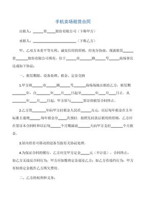 【动产租赁合同】手机卖场租赁合同