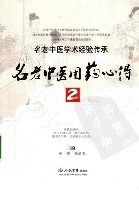 名老中医学术经验传承丛书—名老中医用药心得(2)(高清版)