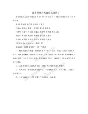 党支部党员大会会议记录2