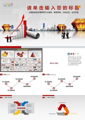 动态动画红色简约风格-金融保险投资理财等行业通用ppt模板