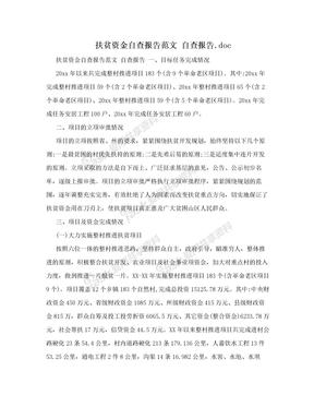 扶贫资金自查报告范文 自查报告.doc