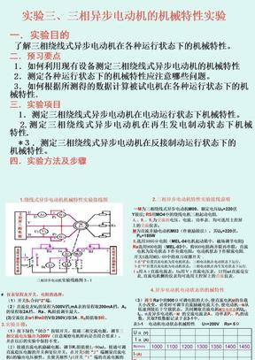实验二、三相异步电动机的机械特性