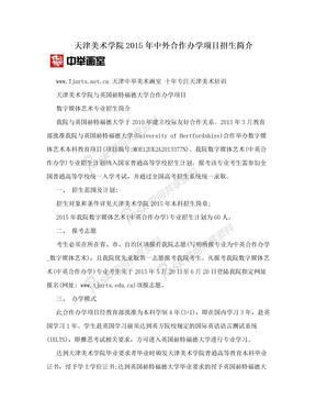 天津美术学院2015年中外合作办学项目招生简介