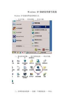 Windows XP创建宽带拨号连接