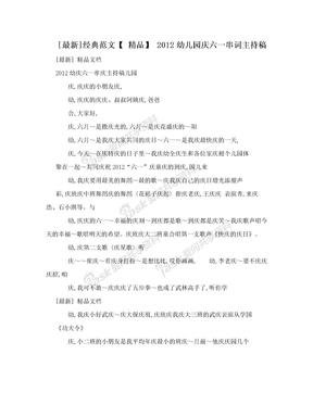 [最新]经典范文【 精品】 2012幼儿园庆六一串词主持稿