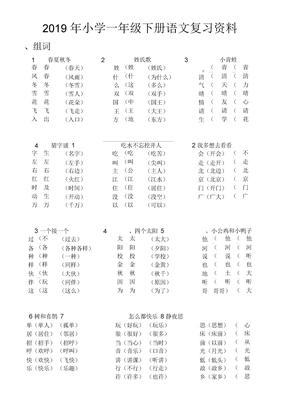 2019年部编教材小学一年级下册语文复习抄写本作业(1)