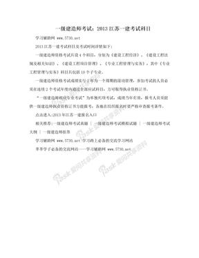 一级建造师考试:2013江苏一建考试科目