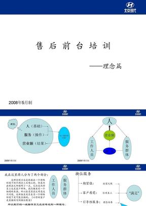 培训资料-服务理念篇ppt课件