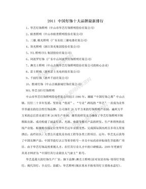 2011  中国灯饰十大品牌最新排行