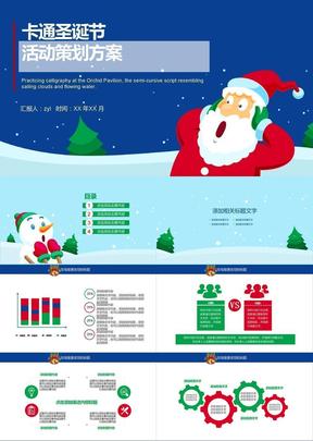 卡通圣诞节活动策划方案ppt模板