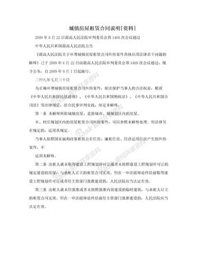 城镇房屋租赁合同说明[资料]