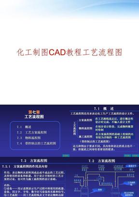 化工制图CAD教程工艺流程图 ppt课件