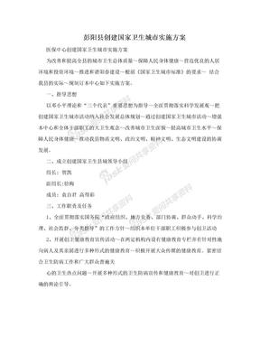 彭阳县创建国家卫生城市实施方案